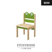 【祐成傢俱】1-3 眼蛙兒童椅