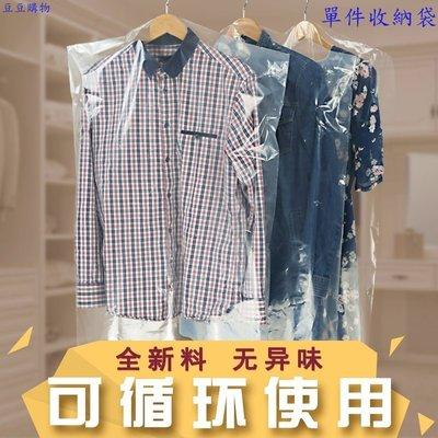 [豆豆購物] 薄型2絲/3絲透明袋 衣服防塵袋 衣服防塵罩 防塵套 旅行/乾洗店/居家