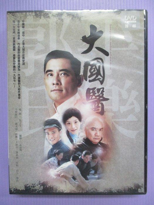 【大謙】《 大國醫 》 趙文瑄.徐帆.王繪春.(全6碟.40集) 台灣正版二手DVD