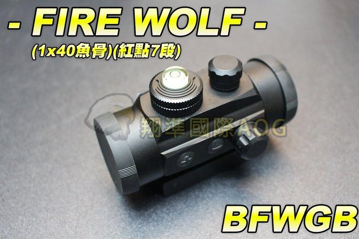 【翔準軍品AOG】FIRE WOLF 1x40RD魚骨(紅點7段) 圓頂水平儀 狙擊鏡 瞄準鏡 防塵蓋 BFWGB