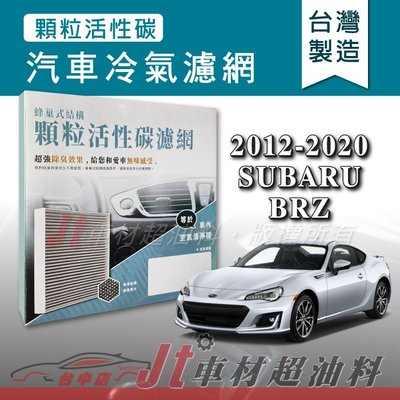 Jt車材 - 蜂巢式活性碳冷氣濾網 - 速霸陸 SUBARU BRZ 2012-2020年 有效吸除異味 台灣製 附發票