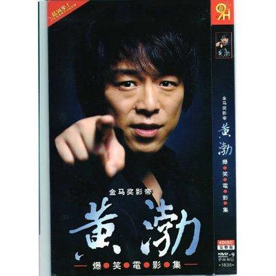 黃渤28部DVD碟片光盤電影泰囧瘋狂的石頭西游附魔篇痞子英雄合集歡 精美盒裝