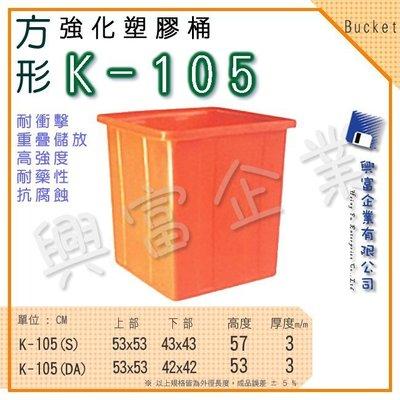 ~興富~強化塑膠桶 K~105、萬能桶、普利桶、耐酸桶、水桶、布車桶、垃圾桶、運輸桶