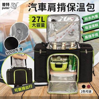 普特車旅精品【OE0100】27L汽車肩揹保溫包 大容量手提便當包 保溫保冷外送包 戶外鋁箔野餐袋 冰包 2色可選
