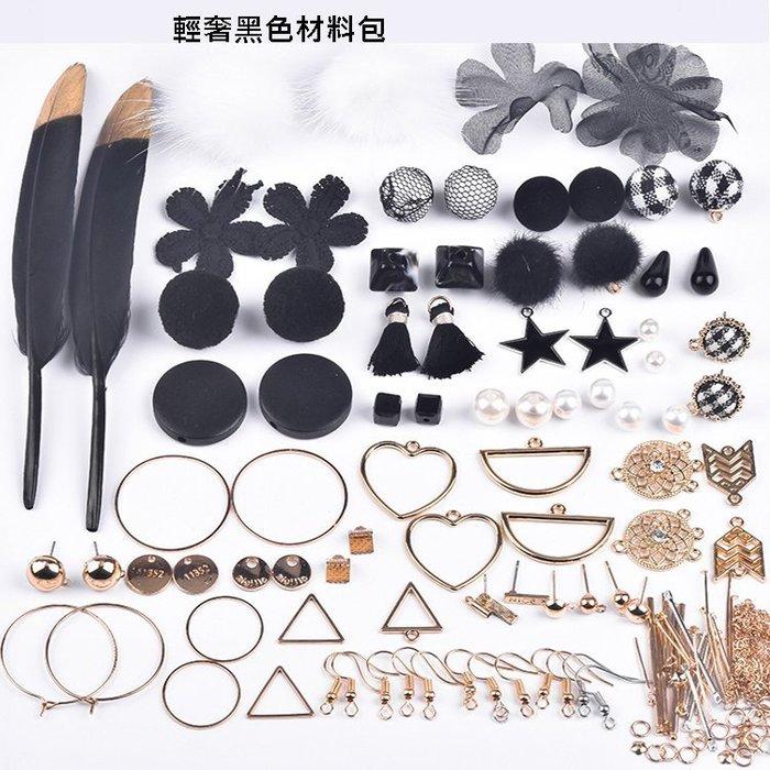 diy耳環材料包 緞帶 流蘇 自製耳釘耳飾品耳墜配件 黑色款 送小工具及包裝袋  兩套材料包贈分類盒 15