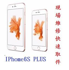 【12號】手機現場維修 蘋果IPhon...