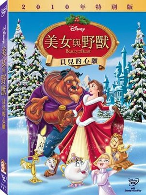 合友唱片 面交 自取 迪士尼 美女與野獸 貝兒的心願 DVD  限時特價~06/ 30 台北市