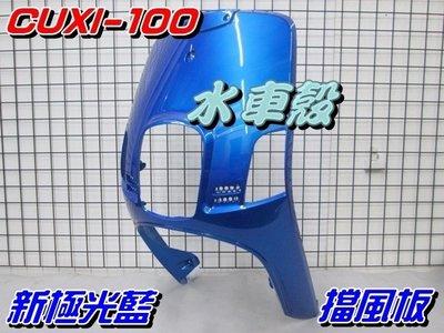 【水車殼】山葉 舊CUXI-100 擋風板 新極光藍 $720元 藍色 舊QC CUXI100 前擋板 面板 景陽部品