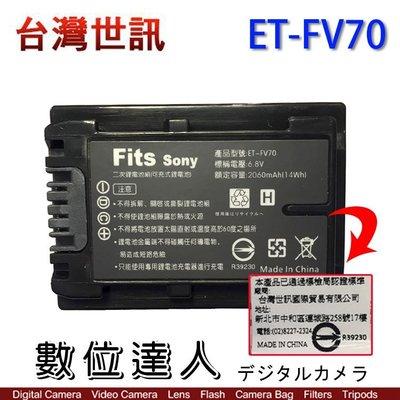 【數位達人】台灣世訊 副廠電池 SONY ET-FV70 FV70 / VG30 CX900 AX100 PJ670/1