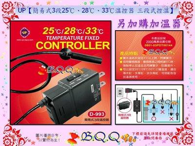 [B.Q.Q小舖]台灣UP-雅柏【簡易式3段25℃、28℃、33℃溫控器 三段式控溫】不含加溫器
