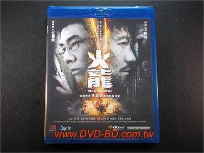 [藍光BD] - 火龍 Fire of Conscience