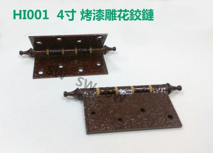 """HI001 4""""×4""""x2.0mm烤漆雕花鉸鏈(1付2片)後鈕 4英吋鉸鍊 王冠頭 活頁 附螺絲 一般木門適用 鉸鏈鋁"""