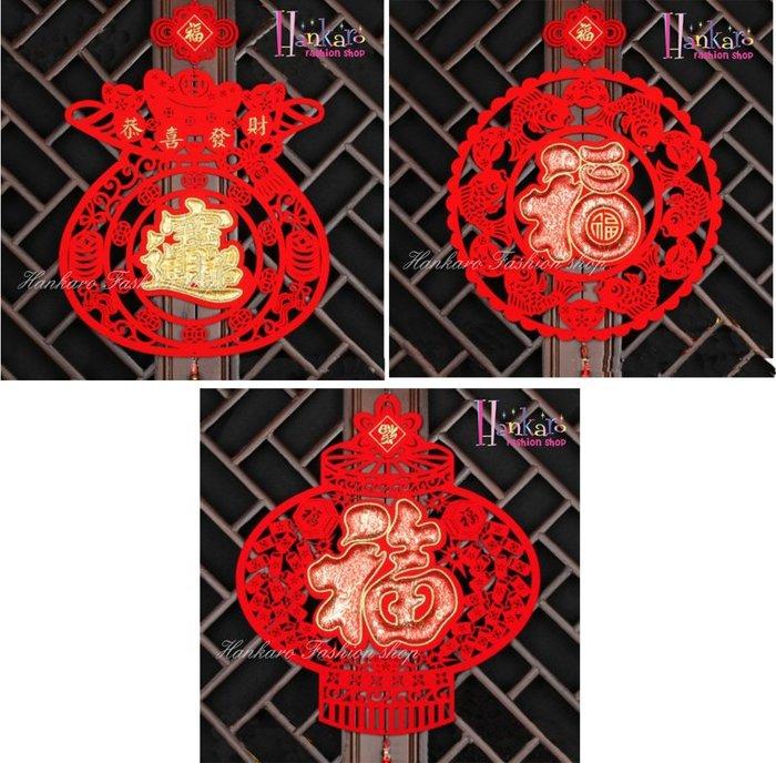 ☆[Hankaro]☆ 春節系列商品精緻植絨鏤空刺繡掛飾(單個)
