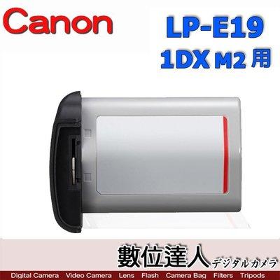 【數位達人】 Canon 原廠電池 LP-E19 2700mAh LPE19 (1DXII 1DX2 )/2