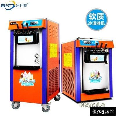 現貨免運-冰淇淋機商用 雪糕機小型全自動冰仕特聖代脆皮甜筒機冰激凌機器【優化生活館】