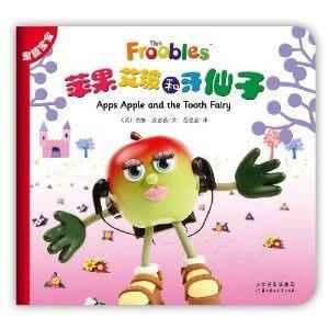 99【童書 繪本】果蔬寶寶:蘋果艾玻和牙仙子 [平裝]