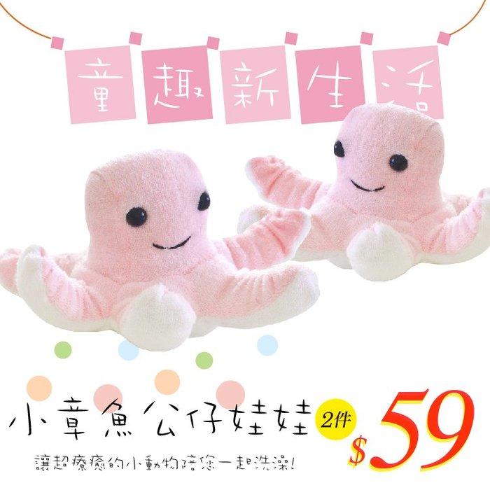【寶寶沐浴玩偶】小章魚公仔娃娃2入組-嬰幼兒洗澡小物/戲水玩具-摩布工場-CK-2715