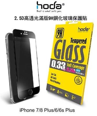 --庫米--hoda iPhone 7/8 Plus 6/6s Plus 2.5D高透光滿版9H鋼化玻璃保護貼