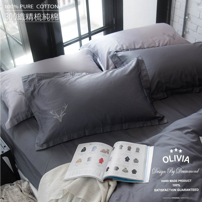 【OLIVIA 】DR901 Saul 深灰  雙人床包兩用被套四件組   300織精梳棉系列 台灣製