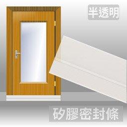 【TRENY直營】矽膠密封條(45mm*1米 半透明) 門縫條 門縫檔 阻擋蟲子 灰塵 冷氣 HD-H-26C