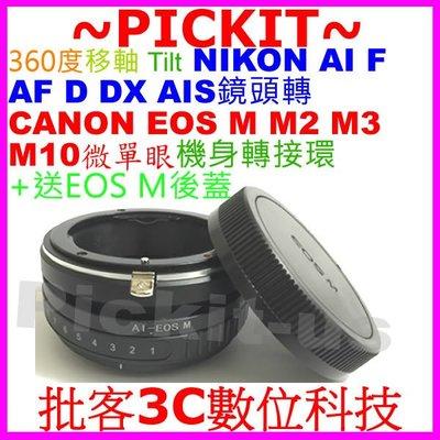 送後蓋360度Tilt移軸NIKON AI F AF D鏡頭轉Canon EOS M EF-M機身轉接環KIPON同功能
