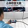 充電線 Type- C轉HDMI線手機連電視同屏線tpc...