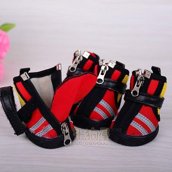 【米狗屋】潛水風反光條紋寵物鞋子-紅色˙高級牛筋鞋底防滑狗鞋
