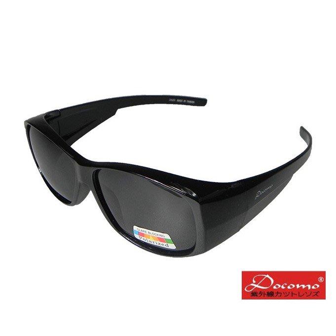 【Docomo品牌】新款包覆式  採用美國寶麗來polarized偏光鏡片  輕量型眼鏡  4種規格可選