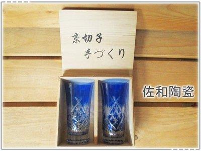 ~佐和陶瓷餐具~【XL040511-3A 120cc京切子玻璃杯2入-日本製 】茶杯/酒杯/水杯/手握杯