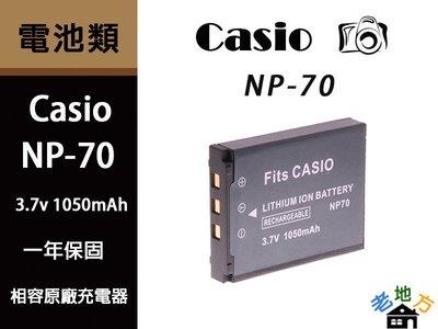 Casio NP-70 鋰電池 EX-Z150 EX-Z250 EX-Z300 可加購 充電器 保固1年 老地方