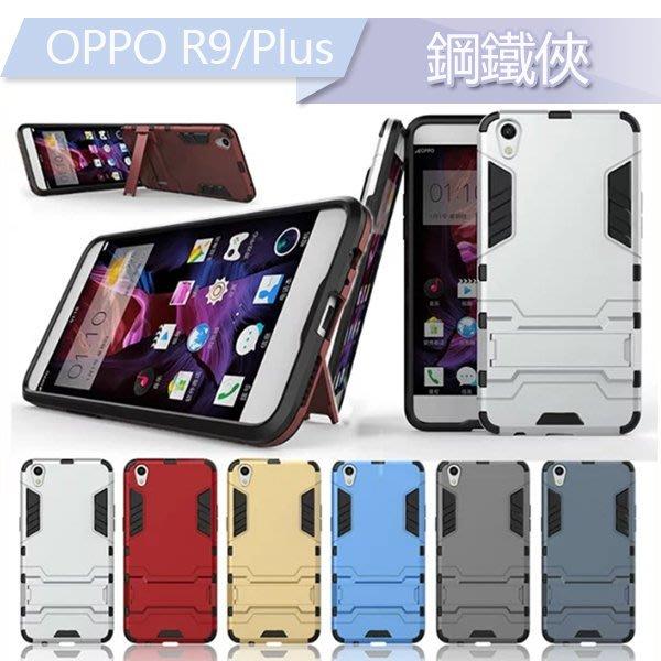 OPPO R9 Plus 手機殼 防摔 懶人支架 R9 內軟殼 矽膠套 保護套 全包 防震 外硬殼 鋼鐵人│時光機