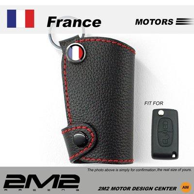 CITROEN C1 C2 VTS C3 C4 C5 C8 雪鐵龍 法國車 汽車 晶片 鑰匙 皮套 鑰匙包 保護套