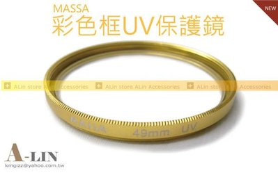 《阿玲》 MASSA UV 保護鏡  UV鏡 防止紫外線傷害 口徑49mm for NEX NEX3 NEX5 NEXC3 NEX7 彩色框 金色