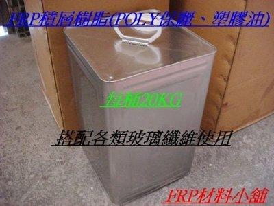 FRP材料小舖..20KG裝耐酸鹼高溫乙烯基樹脂..防蝕工程(汽油箱內襯、化學槽)..高強度低收縮只要2600元..
