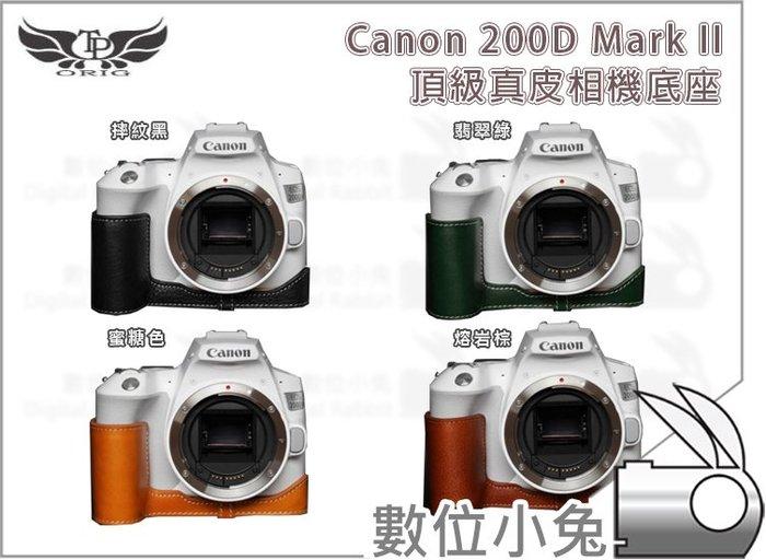 數位小兔【TP Canon EOS 200D Mark II 開底式真皮底座】多色 開底式 皮革 相機套 牛皮 真皮 開