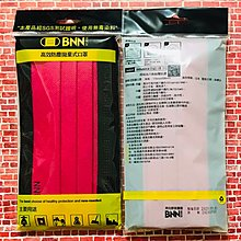 BNN撞色成人平面FL口罩:桃紅撞黑邊💕原廠5片裝~非中衛淨新涔宇