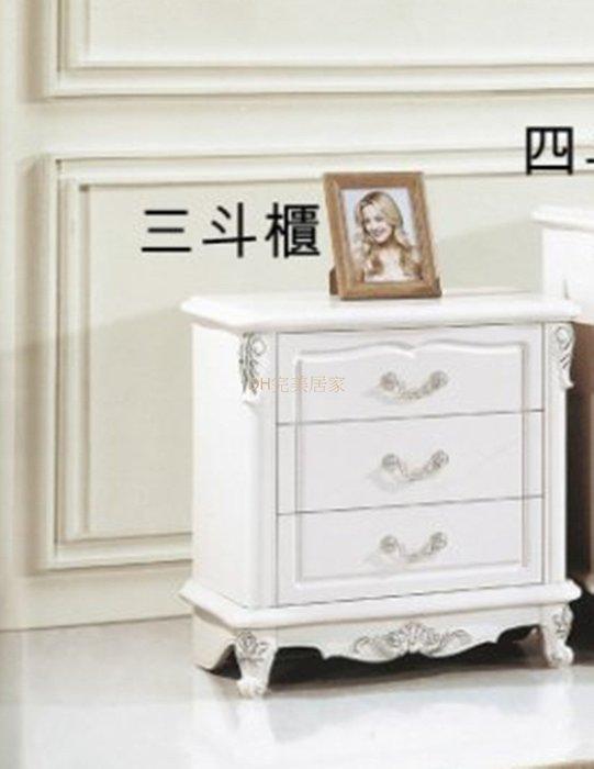 【DH】貨號A533-5名稱《勝戰》69.5CM白色烤漆實木三斗櫃(圖一)備有四斗櫃五斗櫃可選.主要地區免運費