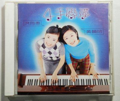 CD/BB/ 黃韻玲 /洪筠惠 /4手聯彈/四/明天我要嫁給你啦/天天年輕/非錄音帶卡帶非黑膠