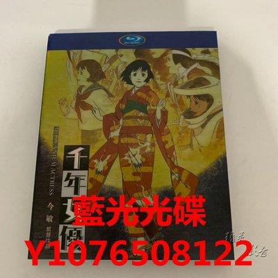 今敏導演作品 卡通藍光BD碟片 千年女 Millennium Actress  高清 繁體中字 全新盒裝