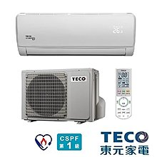 TECO東元 約7坪  1級 變頻冷專 冷氣 MS40IC-ZR/MA40IC-ZR 可加購雲端