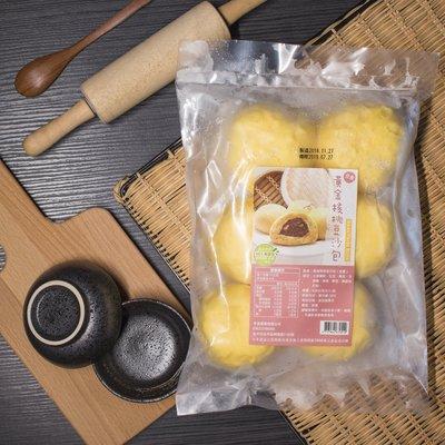 ◎亨源生機◎天然黃金核桃豆沙包 核桃 早餐 點心 豆沙包 無添加 營養 天然 全素可用 需冷凍