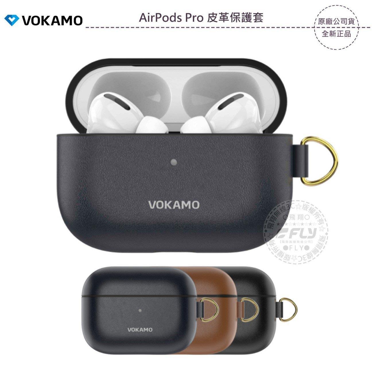 《飛翔無線3C》VOKAMO AirPods Pro 皮革保護套│公司貨│收納盒 可無線充電