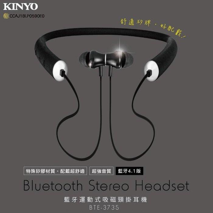KINYO耐嘉 BTE-3735 藍牙運動式吸磁頸掛耳機 Bluetooth 4.2 藍芽耳機 藍牙耳機 磁吸 吸磁耳機