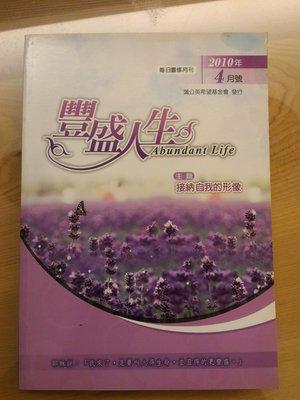 二手 書 豐盛人生 abundant life 2010年4月號 每日靈修月刊 主題:接納自我的形像
