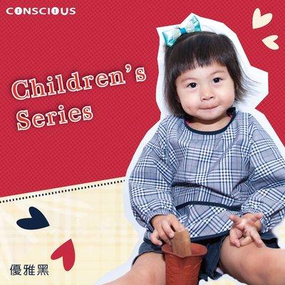 康森士Conscious 媽媽寶貝小幫手 兒童長袖防水 圍兜/口水巾/反穿衣/吃飯衣/畫畫衣 台灣製造 優雅黑