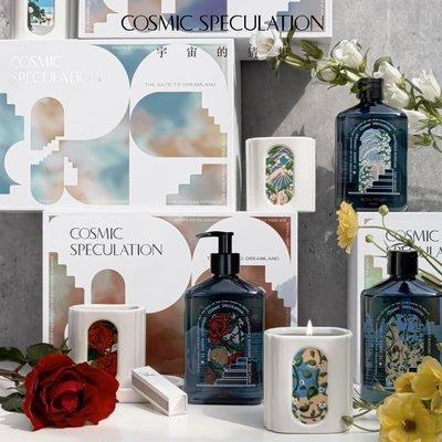 蠟燭Cosmic Speculation宇宙的猜想夢境之門禮盒新品上市