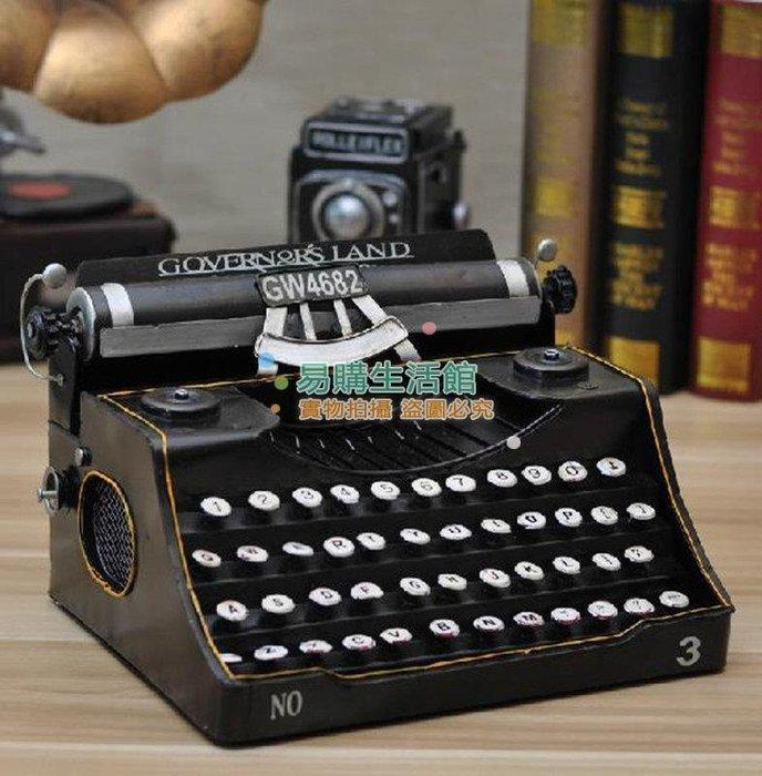 複古老式打字機模型工藝品創意酒吧擺件家具櫥窗陳列美式軟裝飾品