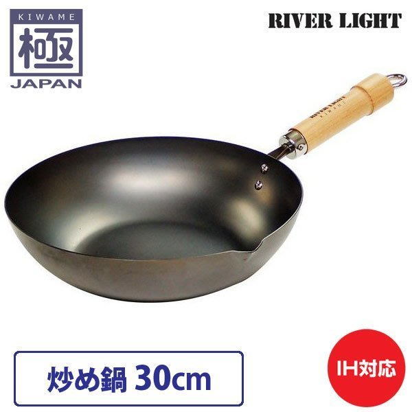 【樂樂日貨】*現貨*淺色手把 日本 極 JAPAN 極 鐵鍋 炒鍋 30CM 30公分  日本製