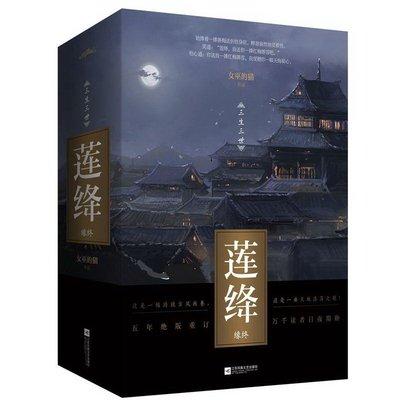 蓮絳.緣終(共2冊) 女巫的貓 2017-5-1 江蘇文藝出版社