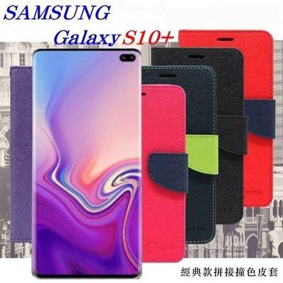 【愛瘋潮】Samsung Galaxy S10+ / S10 Plus 經典書本雙色磁釦側翻可站立皮套 手機殼